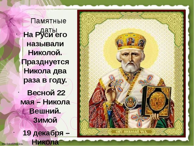 Памятные даты На Руси его называли Николой. Празднуется Никола два раза в год...
