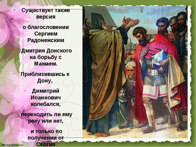 Существует также версия о благословении Сергием Радонежским Дмитрия Донского...