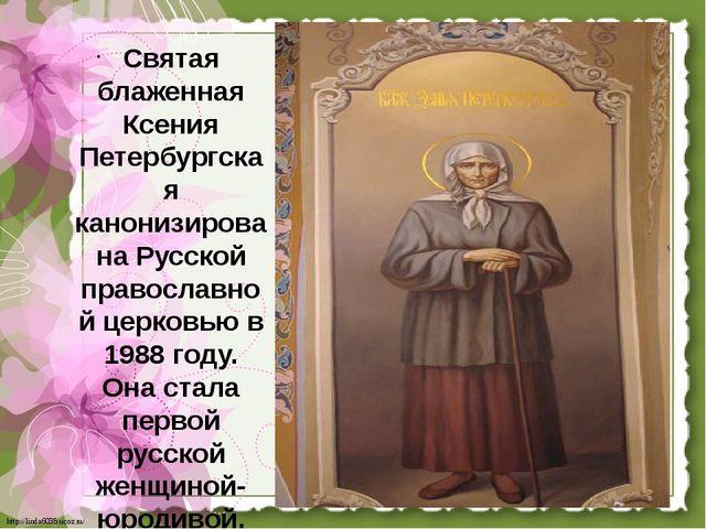 Святая блаженная Ксения Петербургская канонизирована Русской православной це...