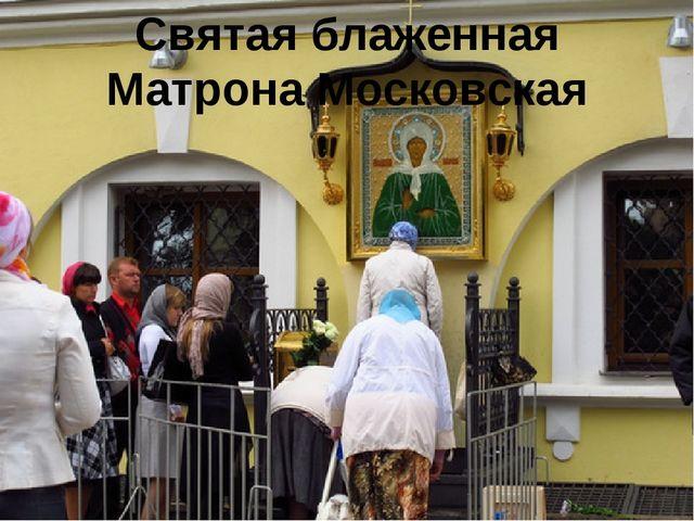 Святая блаженная Матрона Московская http://linda6035.ucoz.ru/
