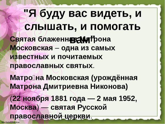 """""""Я буду вас видеть, и слышать, и помогать вам"""" Святая блаженная Матрона Моско..."""