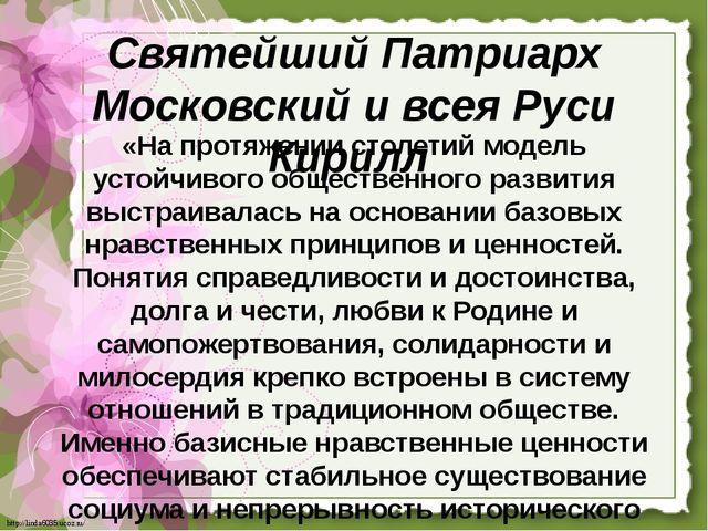 Святейший Патриарх Московский и всея Руси Кирилл «На протяжении столетий моде...