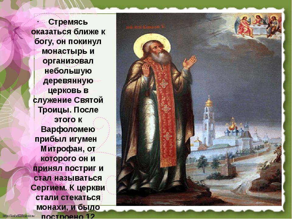 Стремясь оказаться ближе к богу, он покинул монастырь и организовал небольшую...