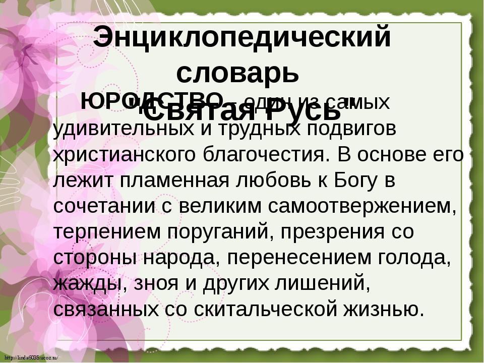 """Энциклопедический словарь """"Святая Русь"""" ЮРОДСТВО- один из самых удивительных..."""