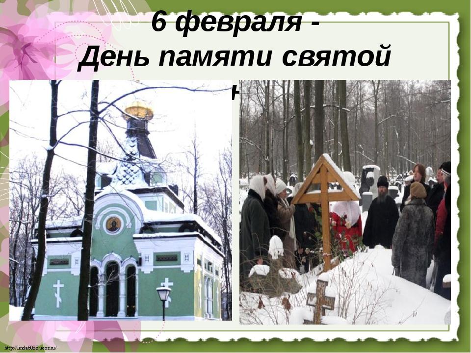6 февраля - День памяти святой Ксении http://linda6035.ucoz.ru/