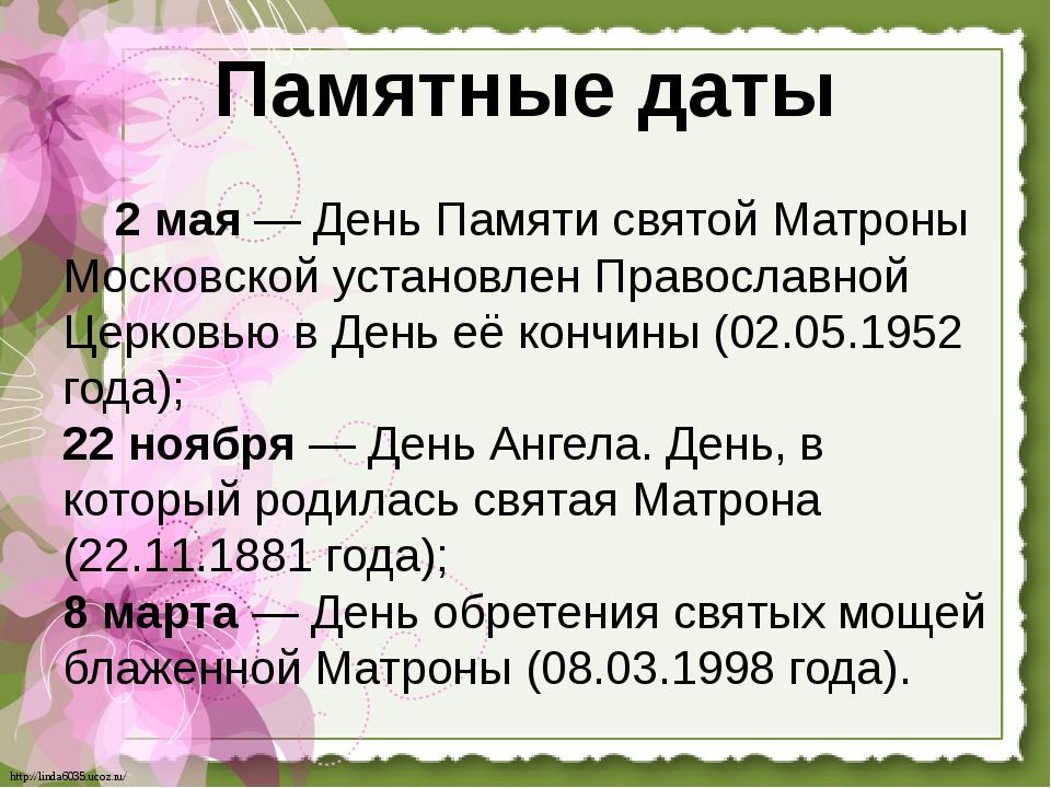 Памятные даты 2 мая — День Памяти святой Матроны Московской установлен Правос...