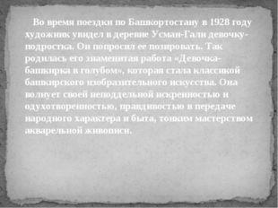 Во время поездки по Башкортостану в 1928 году художник увидел в деревне Усма
