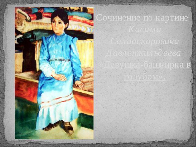 Сочинение по картине Касима Салиаскаровича Давлеткильдеева «Девушка-башкирка...