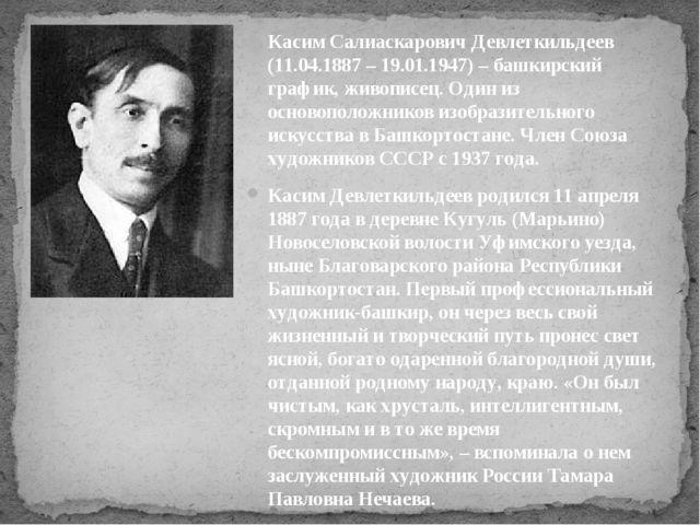 Касим СалиаскаровичДевлеткильдеев (11.04.1887 – 19.01.1947) – башкирский гра...