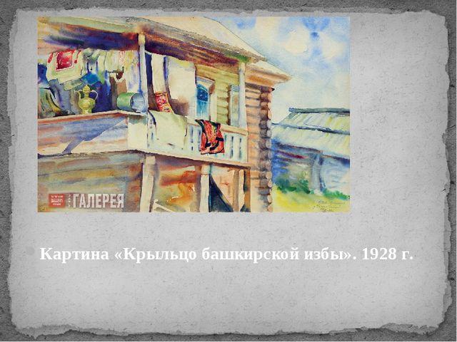 Картина «Крыльцо башкирской избы». 1928 г.