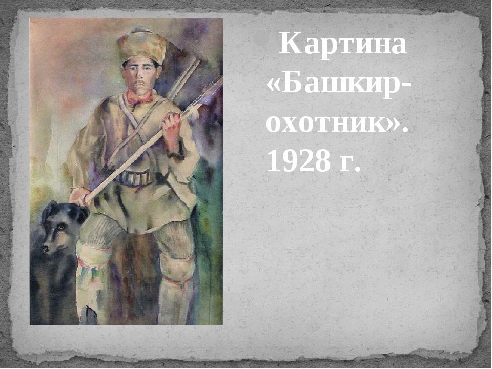 Картина «Башкир-охотник». 1928 г.