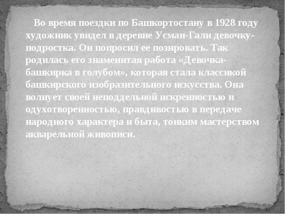 Во время поездки по Башкортостану в 1928 году художник увидел в деревне Усма...