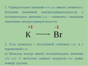 1. Отрицательное значение «-» с.о. имеют элементы с большим значением электро
