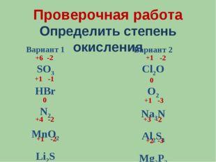 Проверочная работа Определить степень окисления -2 +6 +4 -2 +1 -2 Вариант 1 S