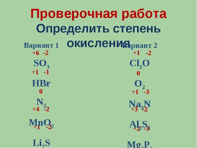 Проверочная работа Определить степень окисления -2 +6 +4 -2 +1 -2 Вариант 1 S...