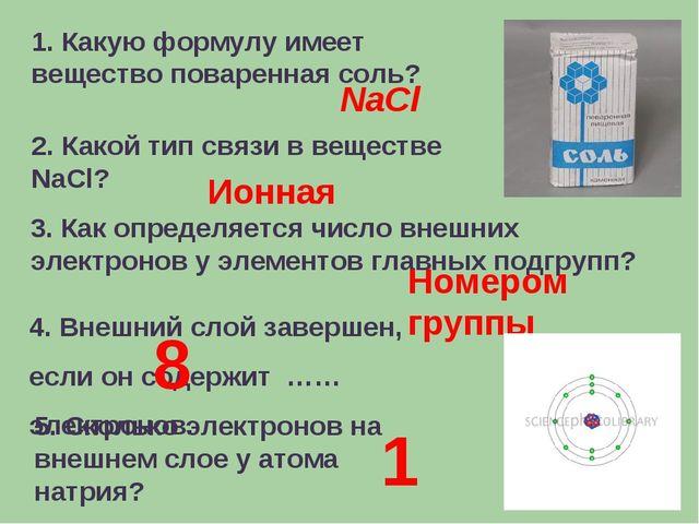 1. Какую формулу имеет вещество поваренная соль? NaCl 2. Какой тип связи в ве...