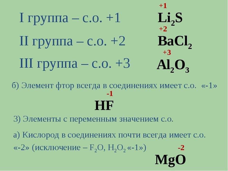 I группа – с.о. +1 Li2S +1 II группа – с.о. +2 BaCl2 +2 III группа – с.о. +3...