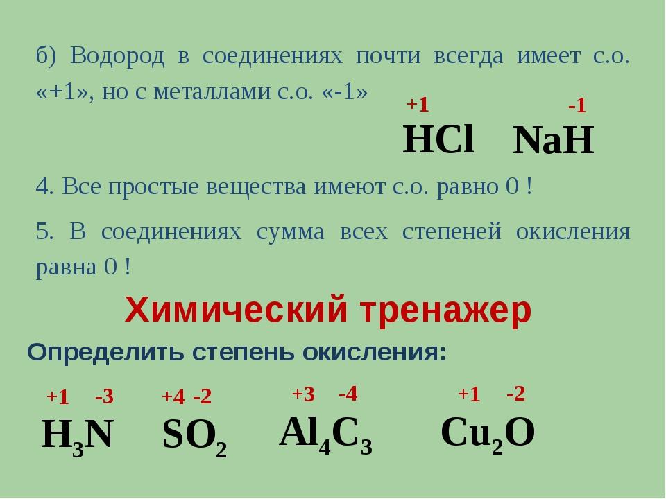 б) Водород в соединениях почти всегда имеет с.о. «+1», но с металлами с.о. «-...