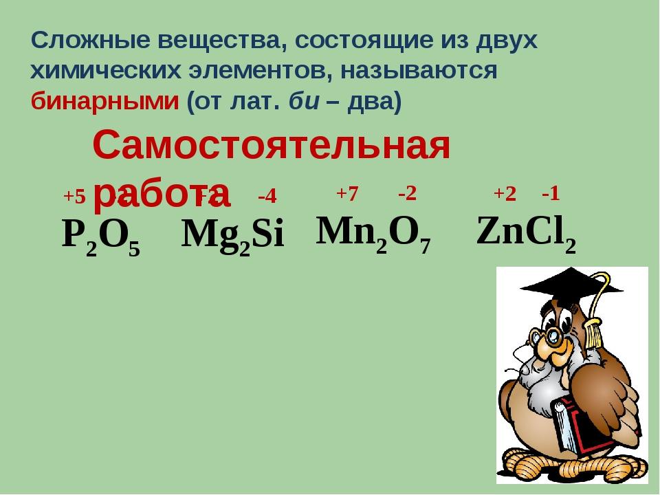 Сложные вещества, состоящие из двух химических элементов, называются бинарным...