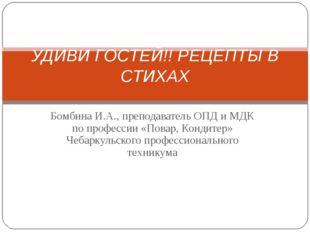 Бомбина И.А., преподаватель ОПД и МДК по профессии «Повар, Кондитер» Чебаркул