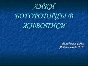 Беловская СОШ Подчалимова Е.Н.