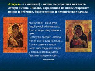 «Елеуса» - (Умиление) – икона, передающая нежность матери и сына. Любовь, отр