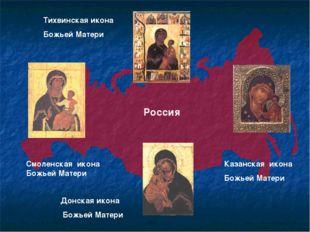 Россия Смоленская икона Божьей Матери Донская икона Божьей Матери Казанская и