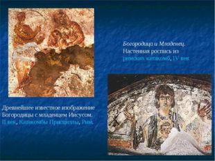 Древнейшее известное изображение Богородицы с младенцем Иисусом. II век, Ката