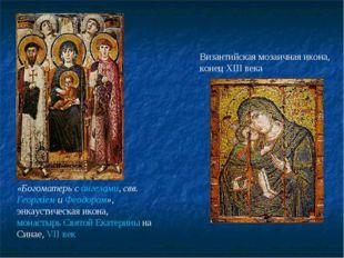 «Богоматерь с ангелами, свв. Георгием и Феодором», энкаустическая икона, мона