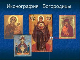 Иконография Богородицы