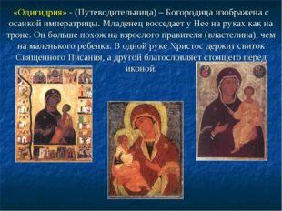 «Одигидрия» - (Путеводительница) – Богородица изображена с осанкой императриц