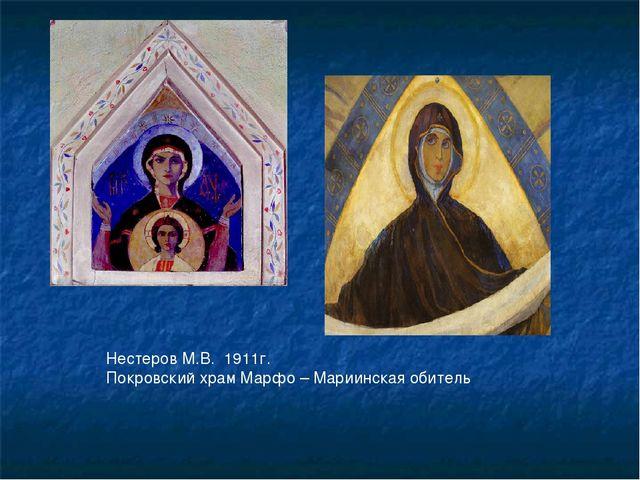 Нестеров М.В. 1911г. Покровский храм Марфо – Мариинская обитель
