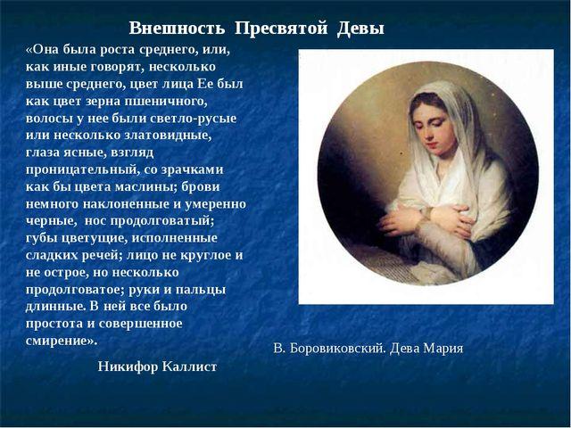 В. Боровиковский. Дева Мария «Она была роста среднего, или, как иные говорят,...