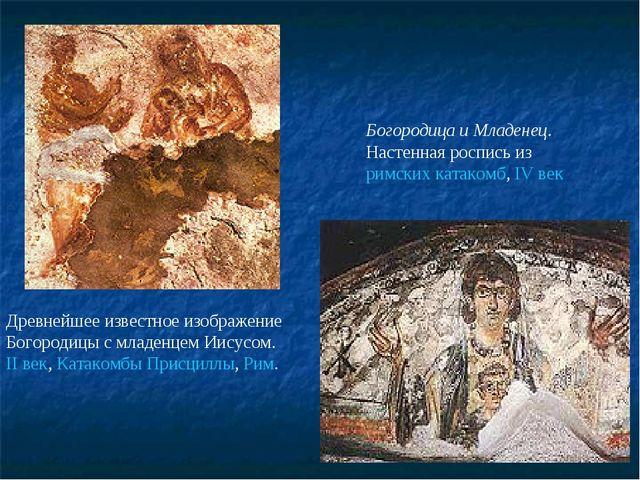Древнейшее известное изображение Богородицы с младенцем Иисусом. II век, Ката...