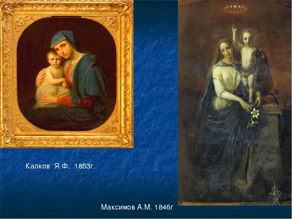 Капков Я.Ф. 1853г. Максимов А.М. 1846г