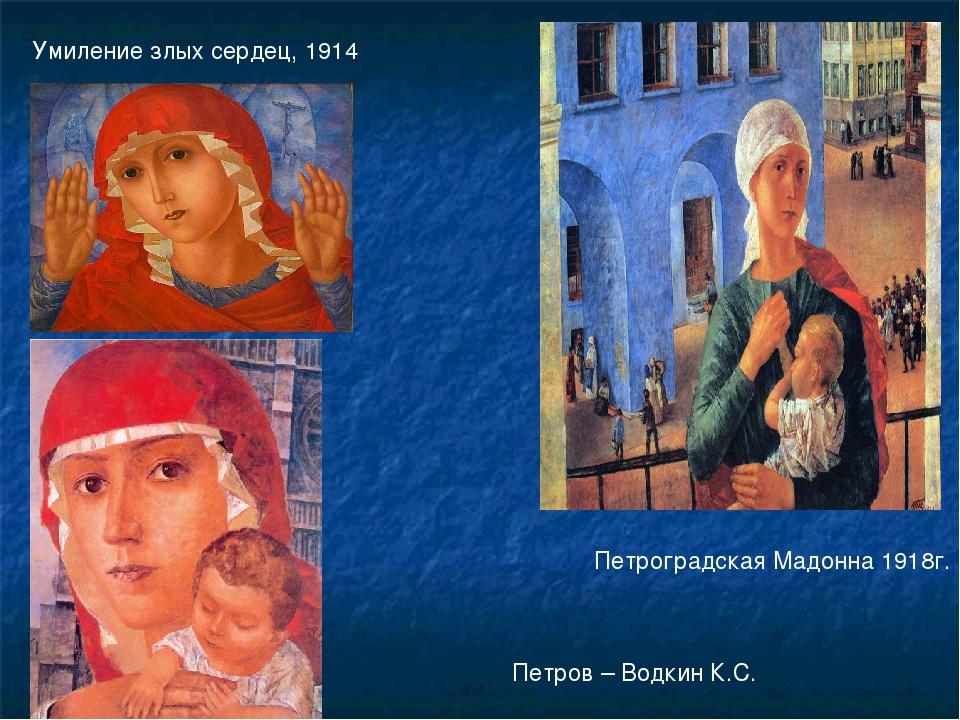 Петров – Водкин К.С. Умиление злых сердец, 1914 Петроградская Мадонна 1918г.