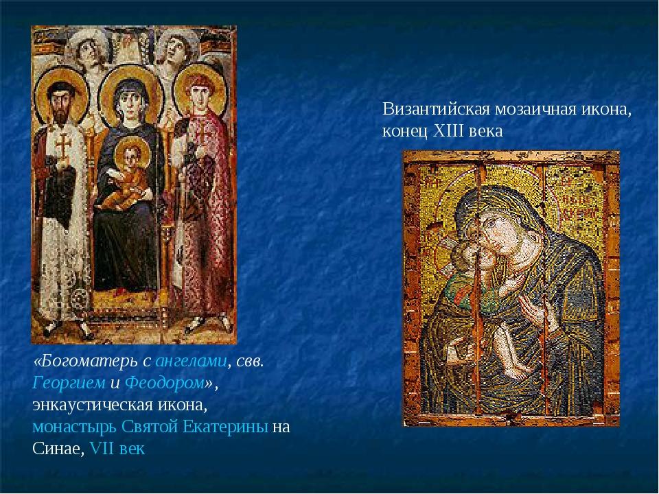 «Богоматерь с ангелами, свв. Георгием и Феодором», энкаустическая икона, мона...