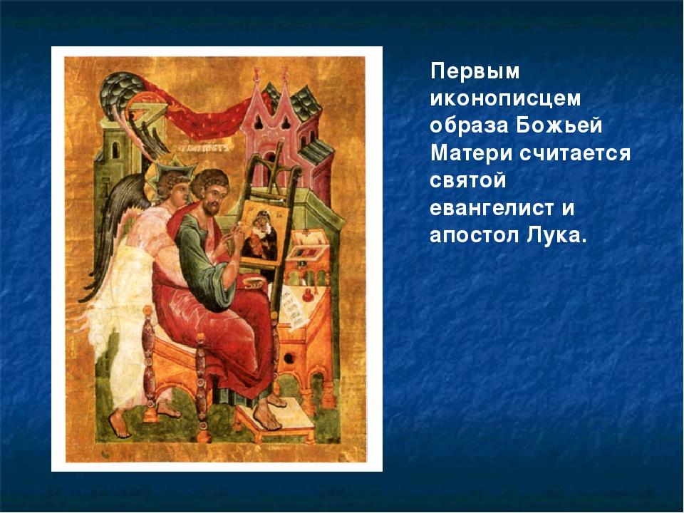Первым иконописцем образа Божьей Матери считается святой евангелист и апостол...