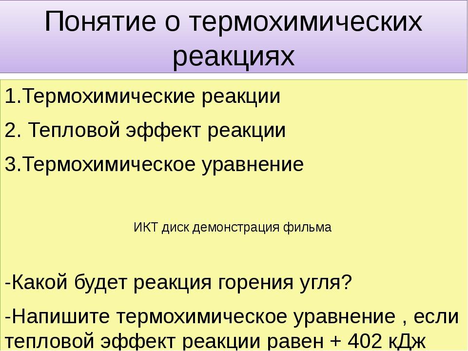 Понятие о термохимических реакциях 1.Термохимические реакции 2. Тепловой эффе...