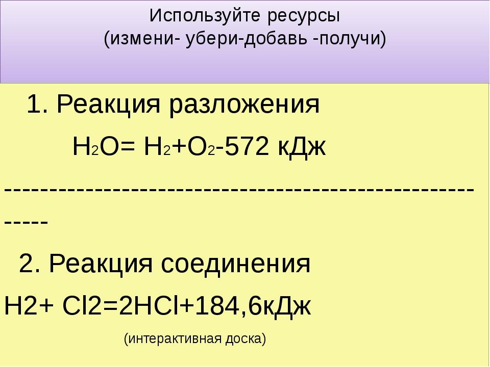 Используйте ресурсы (измени- убери-добавь -получи) 1. Реакция разложения Н2О=...