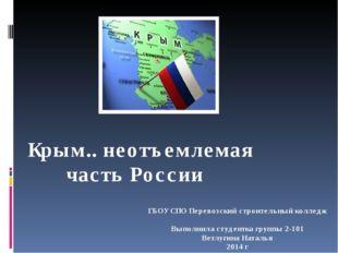 Крым.. неотъемлемая часть России ГБОУ СПО Перевозский строительный колледж Вы