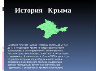 Согласногипотезе Райана-Питмена, вплоть до VI тыс. дон.э. территория Крыма