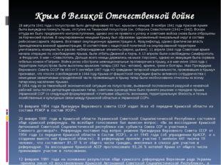 18 августа 1941 года с полуострова было депортировано 60 тыс. крымских немцев