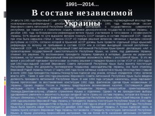 24 августа1991 годаВерховный Совет УССРпринял Акт о НезависимостиУкраины,
