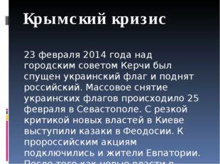 23 февраля 2014 года над городским советомКерчибыл спущен украинский флаг и
