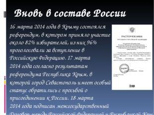 16 марта2014 годав Крыму состоялся референдум, в котором приняло участие ок