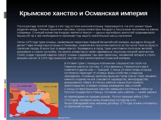 После распада Золотой Орды в1441 годуостатки монголов в Крыму тюркизируются...