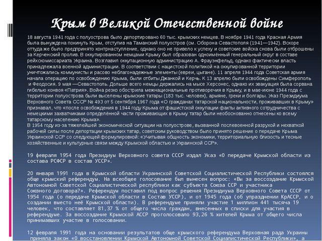 18 августа 1941 года с полуострова было депортировано 60 тыс. крымских немцев...