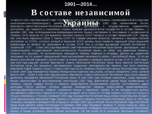 24 августа1991 годаВерховный Совет УССРпринял Акт о НезависимостиУкраины,...