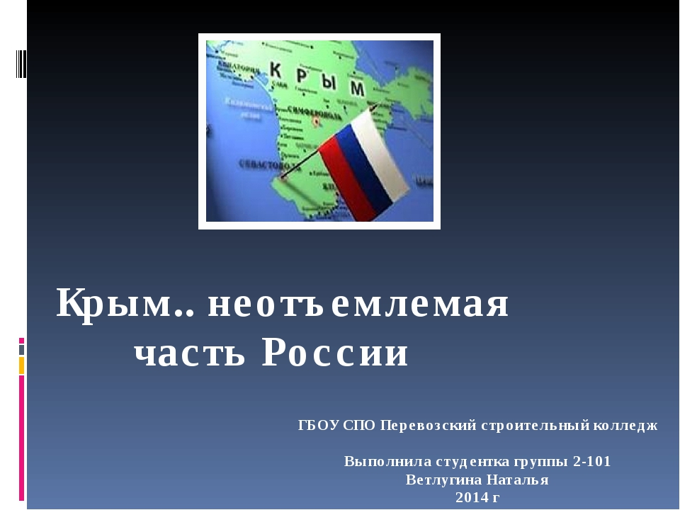 Крым.. неотъемлемая часть России ГБОУ СПО Перевозский строительный колледж Вы...